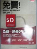 【書寶二手書T1/行銷_JCX】免費!揭開零定價的祕密_克里斯‧安德森