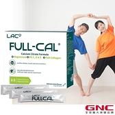 【GNC健安喜】靈活關鍵 LAC Full-Cal 優鎂鈣 60包/盒