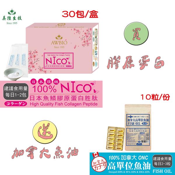 【美陸生技】100%日本NICO膠原蛋白(30包)+送ΩMEGA-3 加拿大高純度TG型魚油1000mg(10粒)
