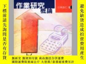 二手書博民逛書店罕見作業研究概論Y188953 林吉仁 高立 ISBN:9789