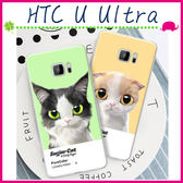 HTC U Ultra 5.7吋 寵貓系列手機殼 大眼貓咪背蓋 PC手機套 可愛萌貓保護套 彩繪保護殼 硬殼