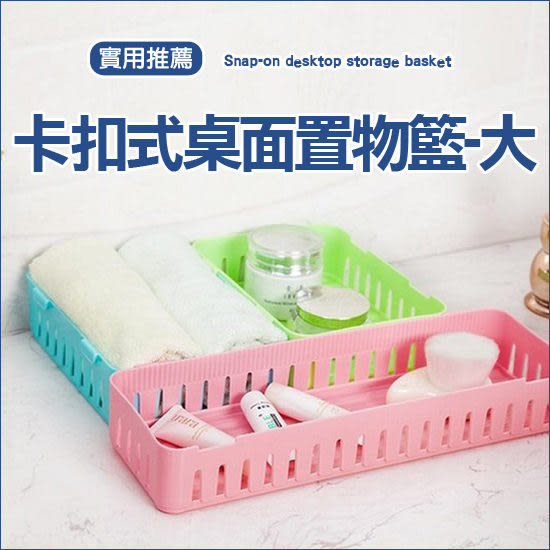 ◄ 生活家精品 ►【G35】卡扣式桌面置物籃(大) 抽屜 疊加 收納 整理 分類 冰箱 廚房 客廳 書桌