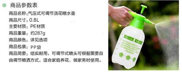 [協貿國際]  0.8L澆花瓶氣壓噴霧器噴水澆水壺 (3個價)