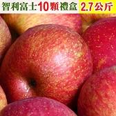 【南紡購物中心】【愛蜜果】智利3A富士蘋果10顆禮盒(約2.7公斤/盒)