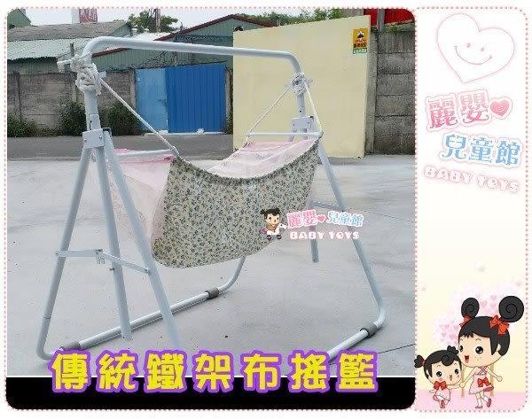 麗嬰兒童玩具館~傳統復古式嬰兒搖床-手動布搖籃.布袋睡床.鐵管支架戶外吊床鐵搖籃