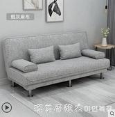 沙發床兩用簡易可摺疊多功能雙人三人小戶型客廳租房懶人布藝沙發NMS【美眉新品】