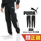Puma 黑色 男 束口 運動長褲 運動褲 長褲 健身 棉質 慢跑 休閒 棉質長褲 58948501 歐規