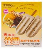 【免運冷凍宅配】義美桂圓牛奶綜合冰棒87.5g(5支/盒)*6盒【合迷雅好物超級商城】