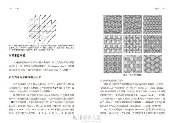 學數學,弄懂這39個數字就對了:用數學的語言看見這個世界的真實樣貌,180張圖激發...