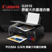 Canon PIXMA G2010 原廠大供墨印表機 多功能相片複合機