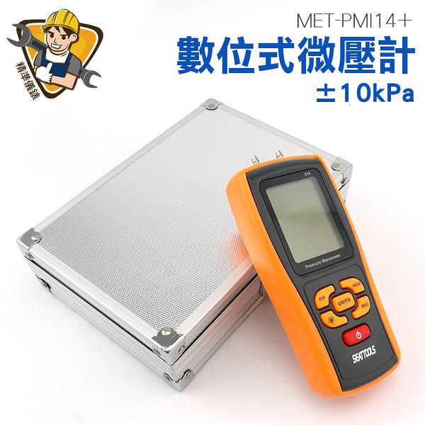 精準儀錶 差壓計 微壓錶 壓差測量 數位微壓計 壓力計 壓力檢測儀 微壓差計 微壓力測試器 MET-PMI14+