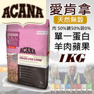 [寵樂子]《愛肯拿 Acana》單一蛋白...