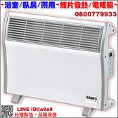 浴室臥房兩用電暖器(SAMPO10R)【3期0利率】【本島免運】
