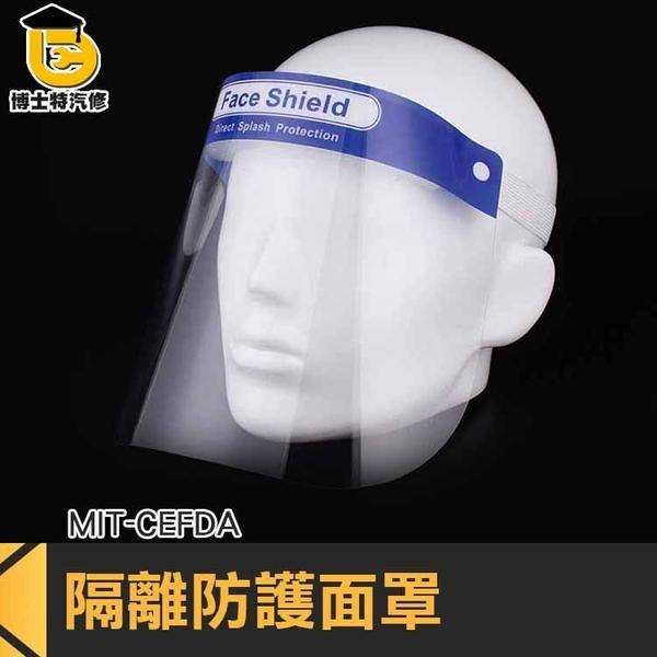 護目鏡 防護面罩 面罩 隔離防護面罩 防口水 飛沫 防疫 隔離衣 醫療醫院診所 成人隔離屏