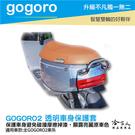 gogoro2 透明車身防刮套  防刮套...