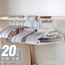 衣架子家用掛衣架無痕多功能塑料防滑衣撐撐子衣掛鉤晾衣服架