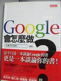 【書寶二手書T7/財經企管_GGI】Google會怎麼做_傑夫.賈維斯