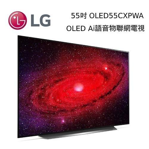 【領券再折扣+分期0利率】LG 55吋 一奈米 4K 55CXP OLED Ai 語音物聯網電視 OLED55CXPWA 公司貨