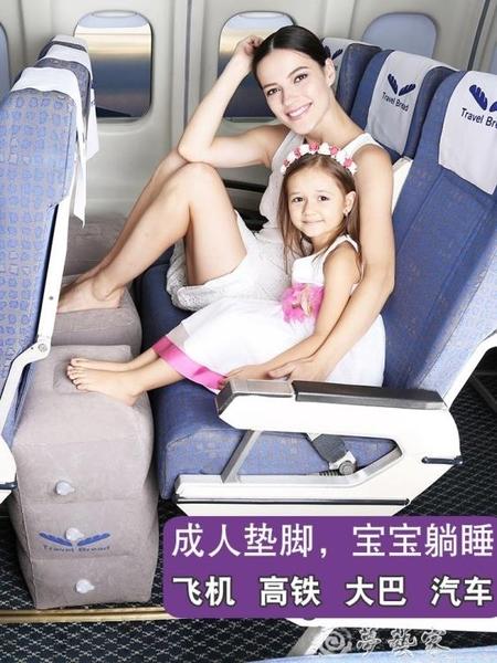 充氣腳墊 可調高度長途飛機充氣腳墊腿升艙神器旅行飛機枕頭頸枕汽車足踏凳 夢藝