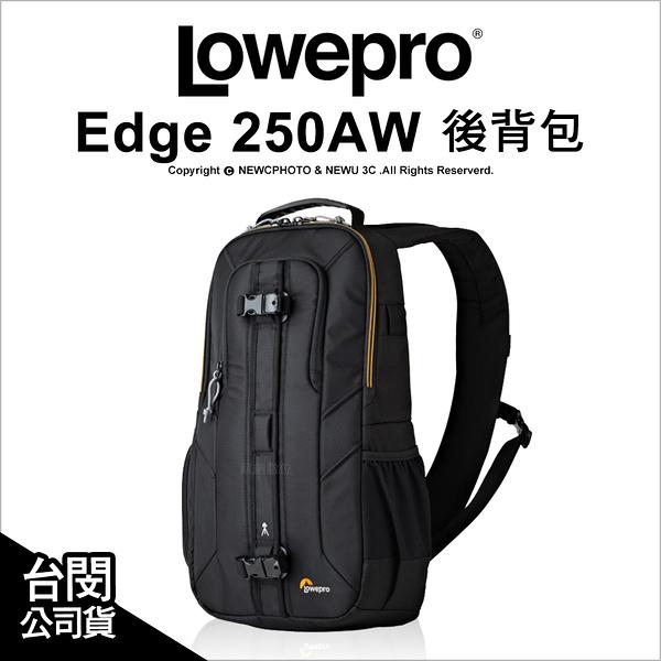 Lowepro 羅普 Slingshot Edge 彈弓盾 250 AW 單肩後背包 側背包 公司貨 【6期免運】 薪創