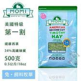 *WANG*摩米 MOMI特級二割提摩西牧草500g(兔、天竺鼠適合) 35%高纖維質/濃厚草香