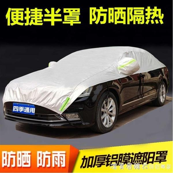 汽車半罩車衣車罩四季通用防曬防雨隔熱遮陽罩半身前擋加厚車頂罩 NMS蘿莉新品