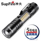 手電筒 神火強光手電筒X255五號電池可充電微小型學生便攜迷你戶外超亮燈 阿薩布魯