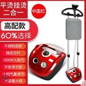 掛燙機2000W蒸汽掛燙機家用小型迷你手持掛立式電熨斗衣服雙桿LX 玩趣3C