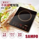 ((福利電器))SAMPO聲寶觸控式不挑鍋電陶爐(A級福利品)KM-SL12P 黑晶面板不挑鍋圍爐火鍋好幫手可超取