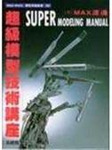 (二手書)超級模型技術講座
