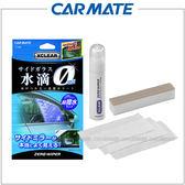 【愛車族購物網】日本CARMATE 零水滴側窗超撥水劑