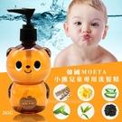 韓國MOETA小熊兒童專用洗髮精265g
