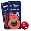 ◆日本制造muRata◆公司貨 CR2477X 鈕扣型鋰電池(10顆入)