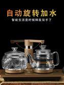 電茶爐全自動上水壺電熱燒水壺家用玻璃抽水式泡茶具器功夫茶電磁爐套裝LX 全網最低價
