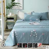 床單全棉碎花單人學生床單單件床純棉布1.8m床宿舍被單 運動部落