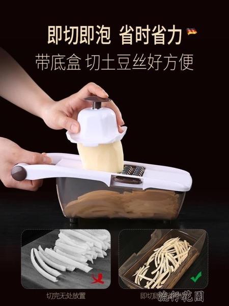 削片器 切菜神器家用刨絲刮絲擦絲土豆絲切絲器廚房擦菜土豆片切片多功能