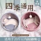 熱賣貓窩四季通用夏天涼窩半封閉式貓房子別墅網紅可拆洗寵物貓咪用品LX  coco
