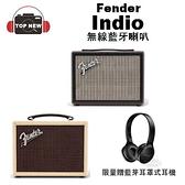[贈藍芽耳機] Fender 芬達 無線藍牙喇叭 THE INDIO 無線 藍牙 喇叭 音箱 復古 串聯 公司貨