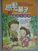 【書寶二手書T5/兒童文學_GHP】感動一輩子的成長小故事_羅琪