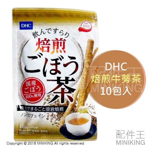 現貨 日本 DHC 焙煎 牛蒡茶 茶包 健康茶 低卡路里 無咖啡因 無香料 10包入