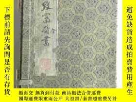 二手書博民逛書店罕見增補致富全書(乾隆40年1775年)線裝.木刻四冊全3424