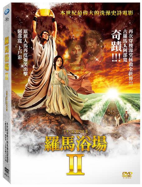 羅馬浴場 Ⅱ  DVD 羅馬浴場 第2集 (購潮8)