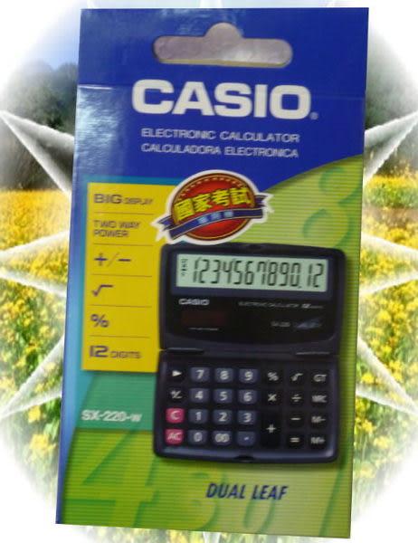 ◤【國家考試專用】 ◢卡西歐CASIO 12位數輕巧型計算機 (SX-220)