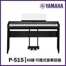 【非凡樂器】YAMAHA/ P515/標...