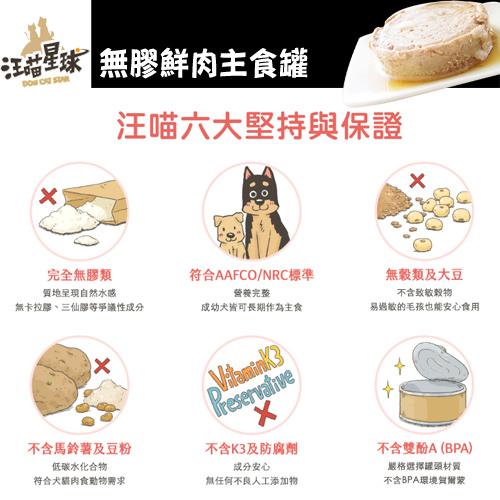 【培菓寵物48H出貨】汪喵星球》犬用 95%鮮肉無膠田園火雞/鱉蛋雞肉主食罐-165g