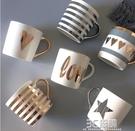 創意輕奢杯子個性馬克杯帶蓋勺咖啡杯北歐ins陶瓷情侶水杯女家用 3C優購