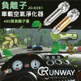 正品公司貨 IONKINI JO-6281 8.5代 480萬 負離子 車用 空氣清淨棒  空氣清淨器 (可加購家用轉接頭)