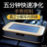汽車車載空氣凈化器除甲醛殺菌負離子車用氧吧香薰無太陽能