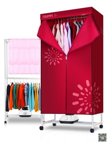 烘衣機 烘乾機家用速乾衣烘衣機乾衣機小型衣櫃哄乾衣架烤衣服風乾器 220V LX 聖誕節