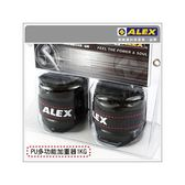ALEX PU型多功能加重器-1KG(重量訓練 健身 有氧